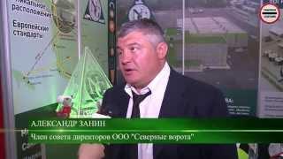 ООО Северные ворота Х Международная выставка Таможня Северо Запад   2014