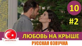 Любовь на крыше 10 серия русская озвучка [Фрагмент №2]