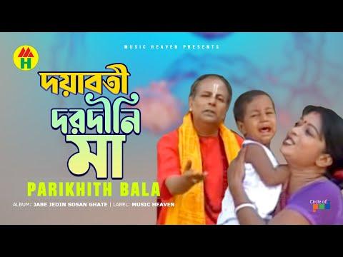 Parikshit Bala - Doyaboti Dorodini Maa