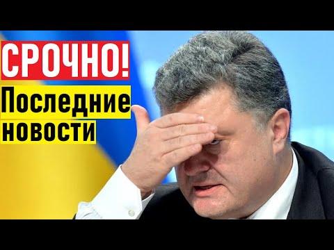 Россия готовит ЗАХВАТ Украины,Нацики против мира на Донбассе,Порошенко СБЕЖАЛ из страны
