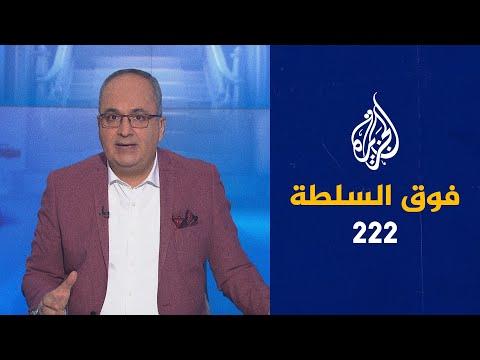 فوق السلطة 222 – الحوثيون يتوعدون السعودية مستشهدين بتوقعات ترمب ????????