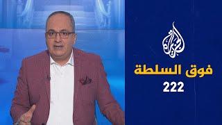 فوق السلطة 222 – الحوثيون يتوعدون السعودية مستشهدين بتوقعات ترمب 🇸🇦