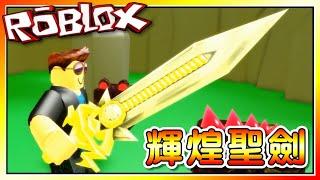 輝煌聖劍!取得最耀眼的劍!殺戮模擬器!機器磚塊 Roblox【至尊星】 thumbnail