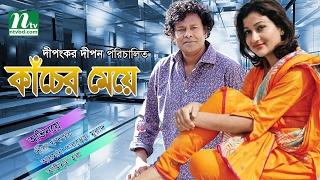 Bangla Drama Kacher Meye (কাঁচের মেয়ে) | Dipa Khandakar, Arman Parvez by Dipankar Dipan