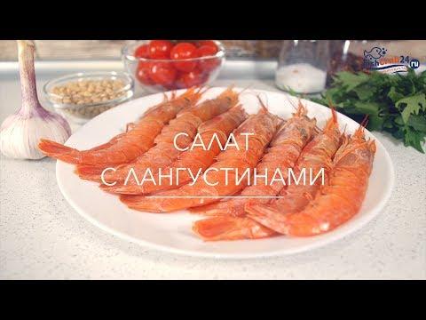 Салат из Лангустин [Простой рецепт]