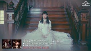 TVアニメ『ベルセルク』第2期エンディングテーマ 南條愛乃 feat.やなぎ...