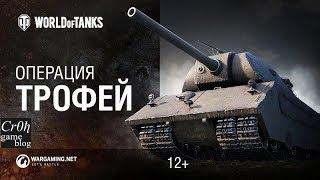 Охота на VK 168.01 (P) В World Of Tanks. Стоит ли заморачиваться с Операцией «Трофей»?
