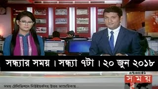 সন্ধ্যার সময় | সন্ধ্যা ৭টা | ২০ জুন ২০১৮  | Somoy tv News Today | Latest Bangladesh News
