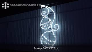 """Световая консоль """"Шары"""" на опоры освещения"""