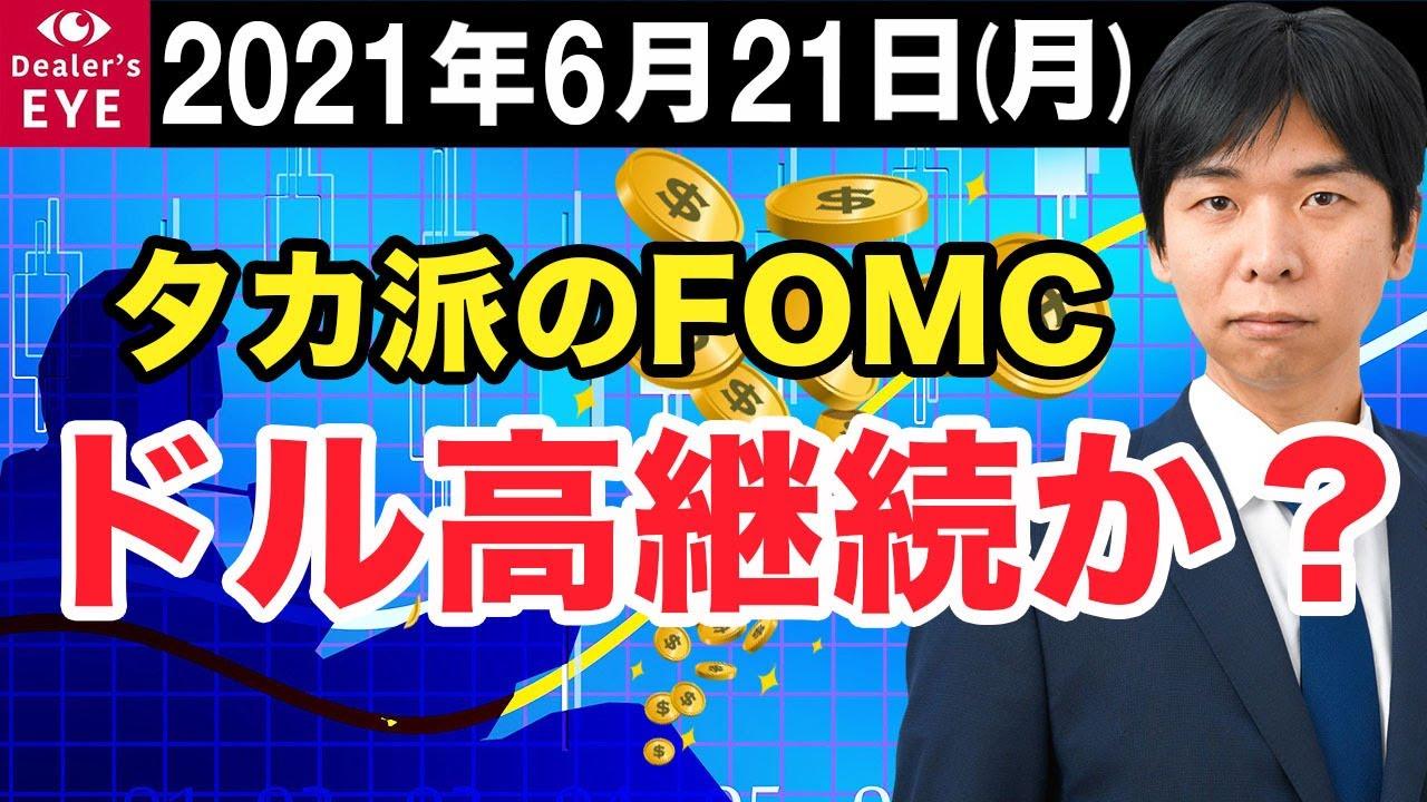 FX最新予想:6月21日|タカ派のFOMC ドル高継続か?【井口喜雄のディーラーズアイ】