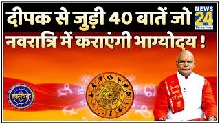 Kaalchakra: नवरात्रि में जलाएं कैसा दीपक ? दीपक से जुड़ी 40 बातें जो नवरात्रि में कराएंगी भाग्योदय !