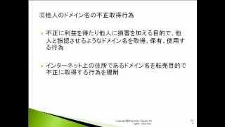 不正競争防止法 6-4 知的財産権 基礎編