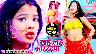 आ गया भोजपुरी का एक और बवाल #Video | लहे लहे करिहईया | Shani Kanojiya,Rinki Raj | Bhojpuri Song 2021