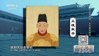 《国宝档案》 20170726 特别节目 探秘紫禁城 | CCTV-4