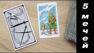 5 мечей - значение карты Таро, читаем символы на карте (Дикое Неизвестное и Райдер-Уайт Таро)