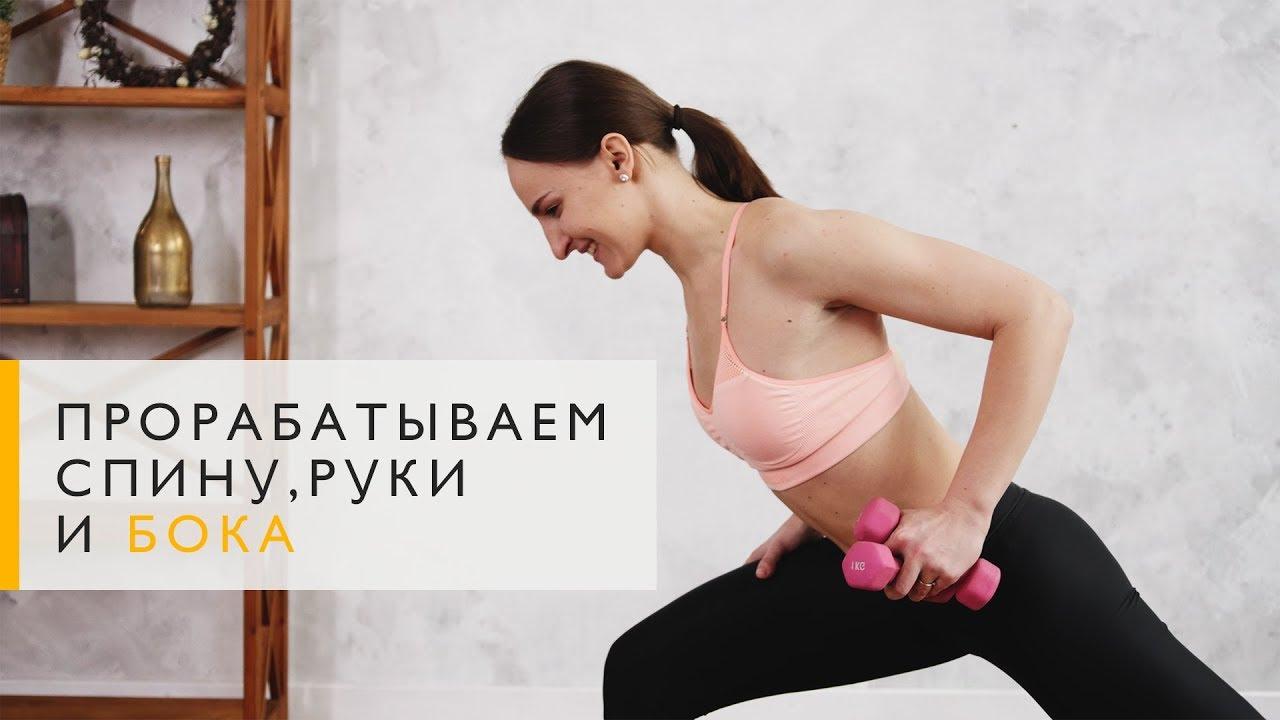 Тренировка на «верх»: укрепляем спину и руки + избавляемся от боков [Workout   Будь в форме]