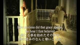 アメージング グレース/歌/英語、日本語字幕 thumbnail