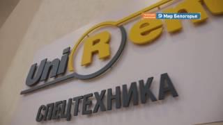 видео Где арендовать спецтехнику в Белгороде