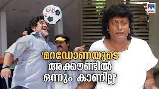 മറഡോണയെ അനുസ്മരിച്ച് ബോബി ചെമ്മണ്ണൂർ | Boby Chemmanur  Diego Maradona| Manorama News
