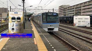 相模鉄道本線 8000系8706編成 相模大塚駅→大和駅間 前面展望