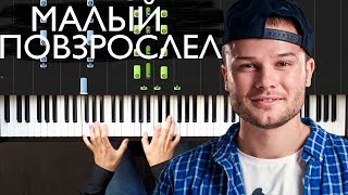 Download Макс Корж - Малый повзрослел | На пианино | Ноты Mp3 and Videos