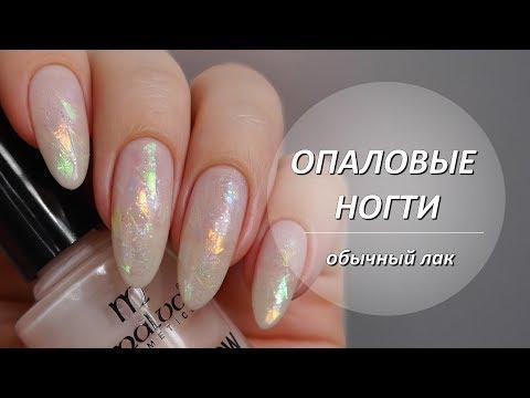 Опаловый дизайн ногтей//Опаловый маникюр//Обычный лак