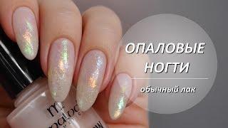 Опаловый дизайн ногтей Опаловый маникюр Обычный лак