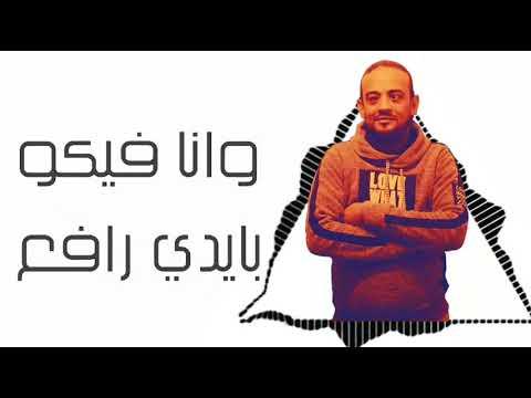 مهرجان انا عايزك تحفظ شكلي انت مش قد مشكلي كامل بالكلمات
