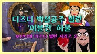 [토이리뷰] 디즈니굿즈 백설공주 마녀 이블퀸 하울 !