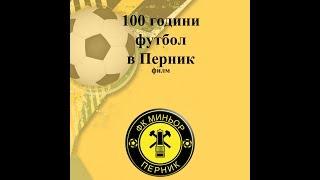 100 години футбол в Перник