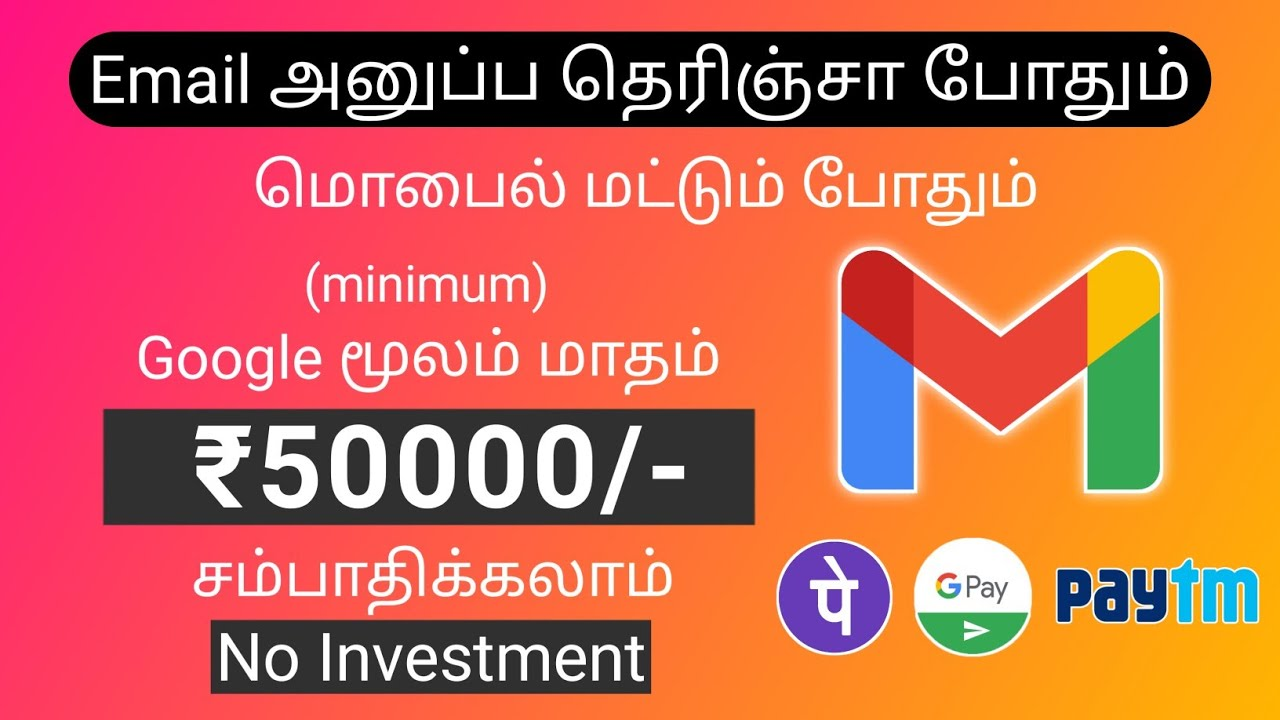 🔴Earn ₹50000 Per Month By Sending Emails | Earn Money By Google | Online Jobs At Home In Tamil
