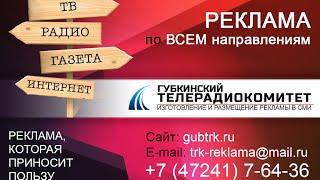 Рекламные услуги в Губкине(, 2016-02-01T14:03:18.000Z)