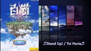【白猫プロジェクトBGM】主題歌 Stand Up! / 堀江由衣