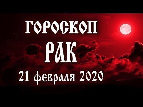 Гороскоп на 21 февраля 2020 года Рак ♋ Что нам готовят звёзды в этот день