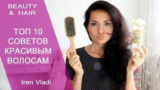 видео Советы по уходу за волосами