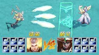 師徒戰:圖倫VS阿萊斯特!我才是雷電王座的主宰!/圖倫精彩時刻【傳說對決】 thumbnail