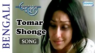 Video Anuranan - Tomar Shonge - Bengali Drama Scene download MP3, 3GP, MP4, WEBM, AVI, FLV Juli 2017