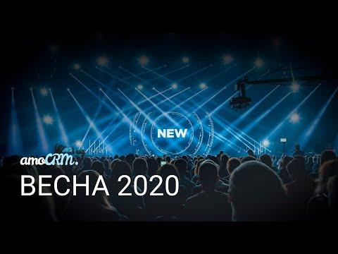 Презентация AmoCRM – ВЕСНА 2020