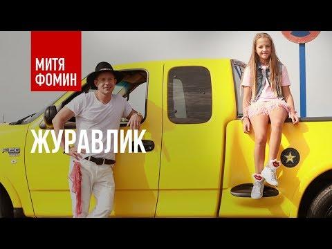 Митя Фомин Feat. KrisTina - Журавлик | ПРЕМЬЕРА КЛИПА 2017