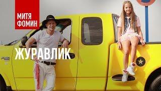 Митя Фомин feat. KrisTina - Журавлик [ПРЕМЬЕРА КЛИПА 2017]