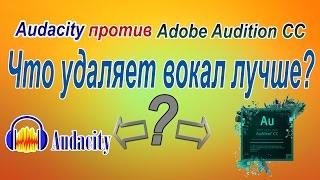 Чем лучше удалить вокал  Audacity или Adobe Audition