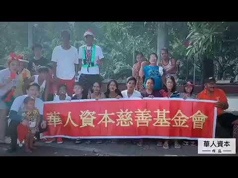Huaren Capital Charity Foundation Binondo