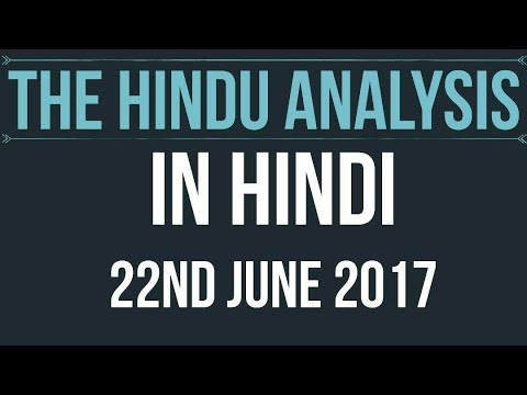 22 June 2017-The Hindu Editorial News Paper Analysis- [UPSC/ PCS/ SSC/ RBI Grade B/ IBPS]
