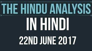 22 June 2017 The Hindu Editorial News Paper Analysis [UPSC/ PCS/ SSC/ RBI Grade B/ IBPS]