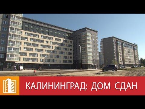 В Калининграде торжественно ввели в эксплуатацию еще один корпус микрорайона «Новая Сельма»