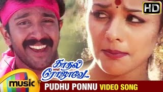 Kadhal Rojave Tamil Movie Songs HD | Pudhu Ponnu Video Song | George Vishnu | Pooja | Ilayaraja
