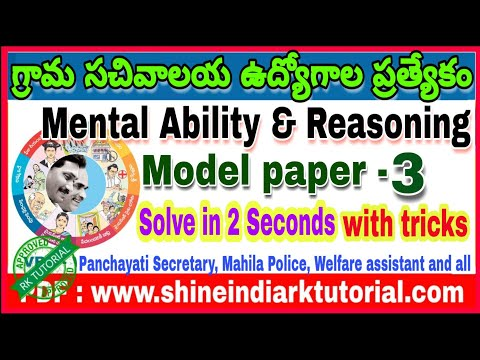 Mental ability & reasoning classes || solve in 2 seconds || with clear explanation|| important bits