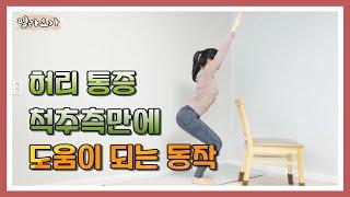 의자 잡고 기마자세-허리통증, 척추측만, 자세교정에 도…