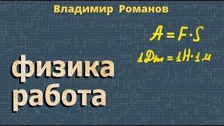 Механическая работа ➽ Физика 7 класс ➽ Видеоурок ➽ Перышкин