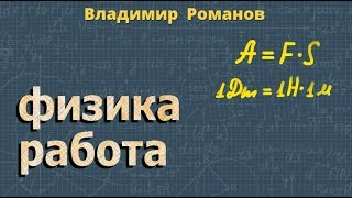 РАБОТА - физика 7 класс - Романов